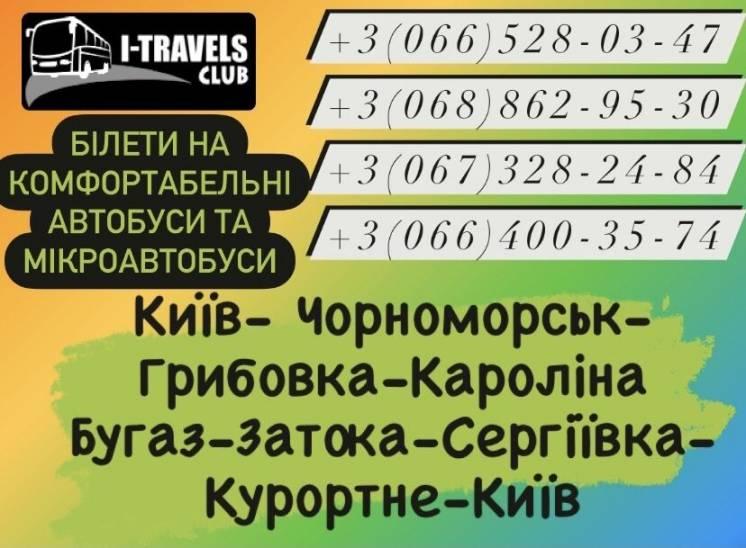 Білети на автобус Київ - Херсон - Залізний Порт - Більшовик - Затока