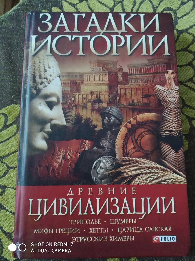Ермановская А. Загадки истории. Древние цивилизации.