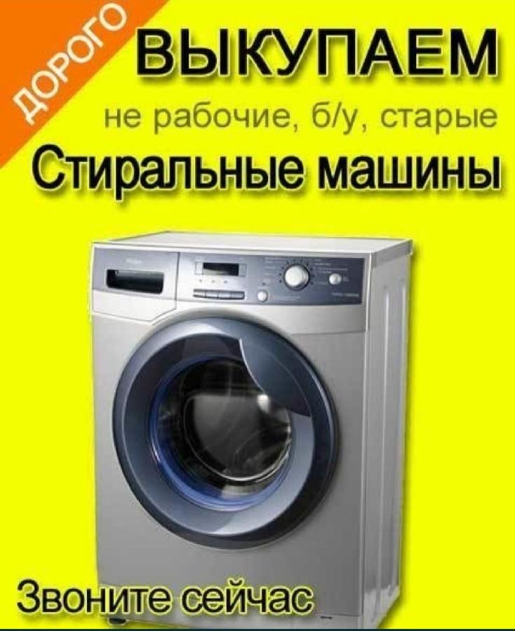 Покупка стиральных машин холодильников