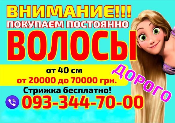 Куплю волосы дорого Николаев Покупка волос дорого Скупаем волосы