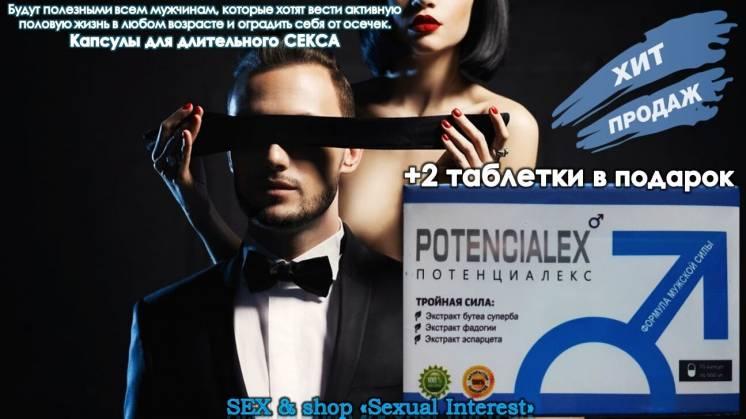 Длительный секс гарантирован с эффективными капсулами PotenciAlex