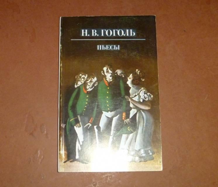 Н.В.Гоголь. Пьесы. 1983