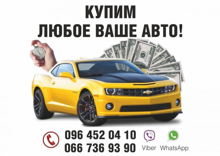 АвтоВЫКУП. Срочно Выкупаем любые ваши авто. Харьков и область 24/7