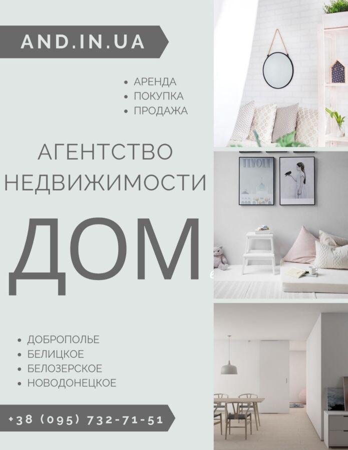 Агенство недвижимомти Дом