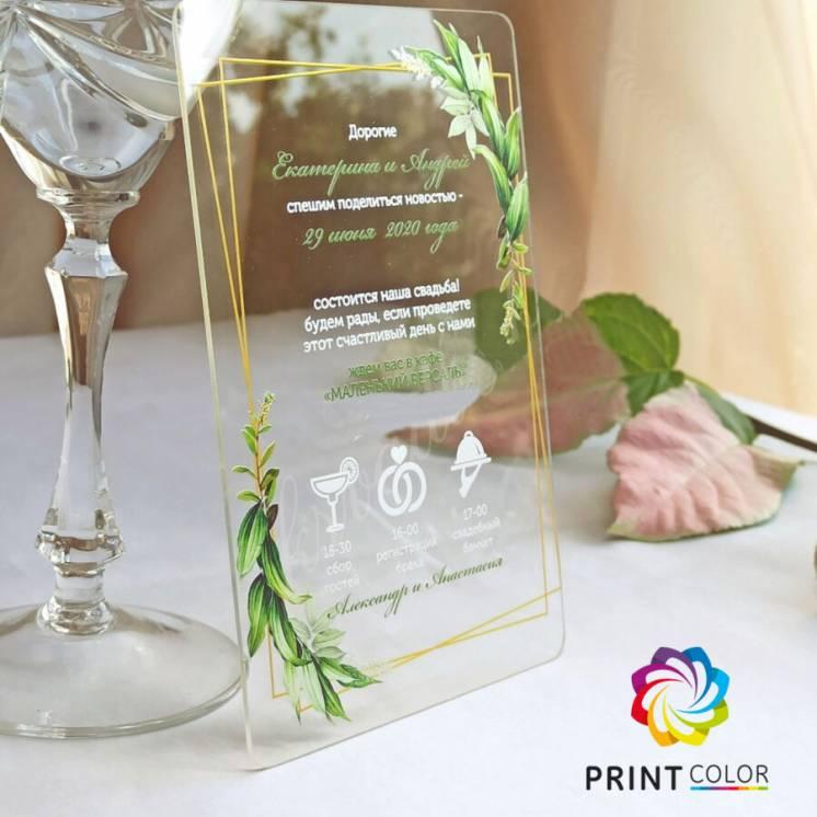 Свадебное приглашение на прозрачном пластике