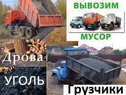 Вывоз мусора Доставка Зил-Самосвал колхозник Доставка::песок, щебень,