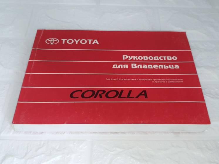 Инструкция (руководство) по эксплуатации Toyota Corolla E120