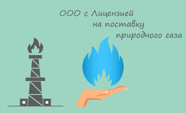 Продам ООО с действующей лицензией на поставку природного газа