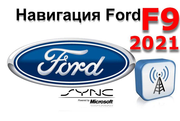 FORD Lincoln Карты навигации F9 Украина EU Прошивка Sync 2 Русификация