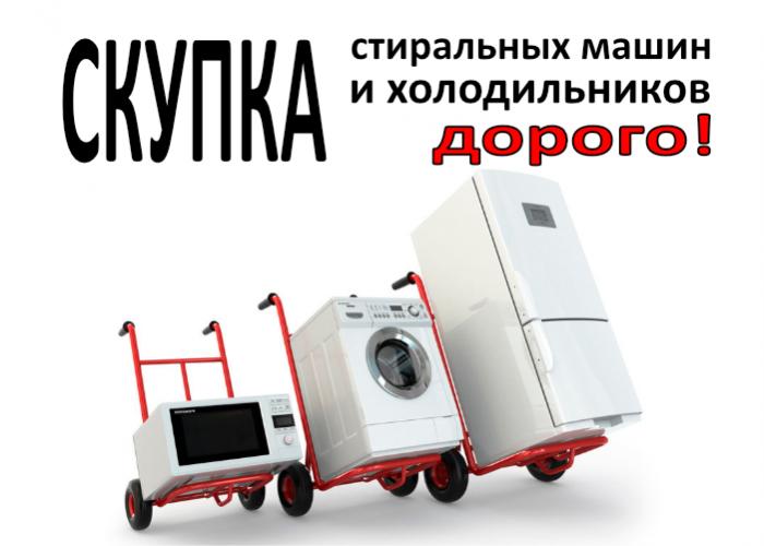 Скупка холодильников стиральных машин
