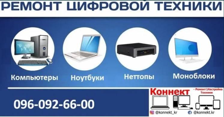 Ремонт Ноутбуков, Компьютеров, Неттопов, Моноблоков