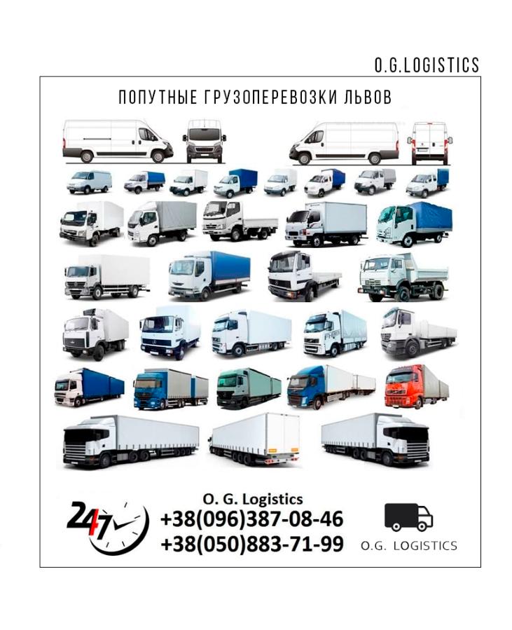 Попутные перевозки грузов из Львова от 1т 22т по Украине - оплата в од