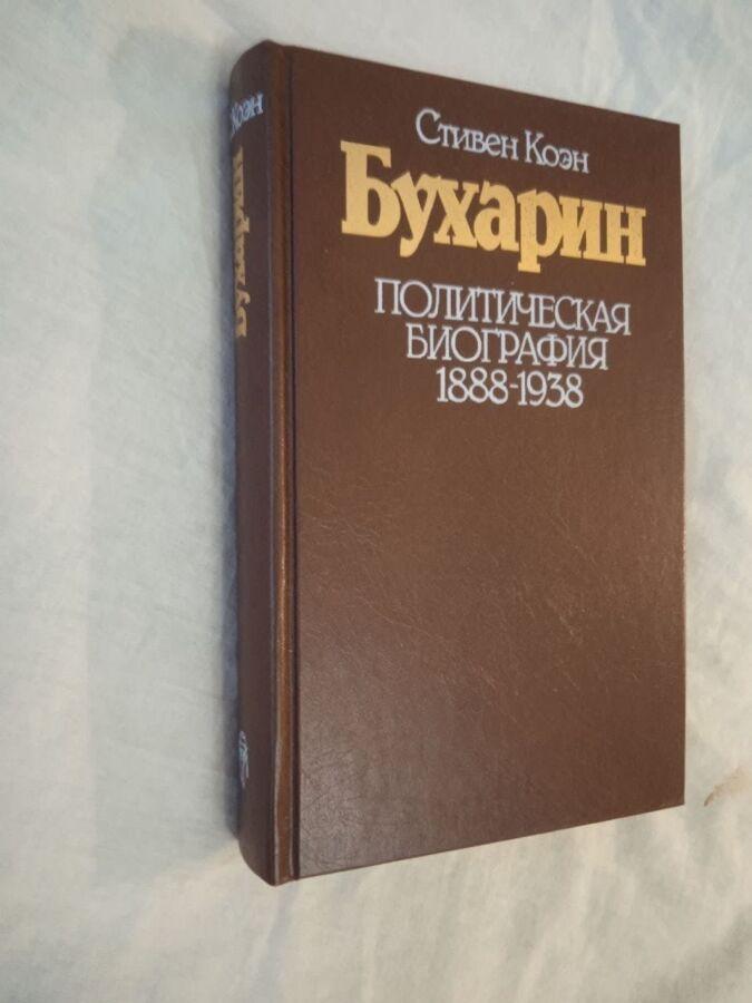 Бухарин.Политическая биография 1888-1938.Стивен Коэн.
