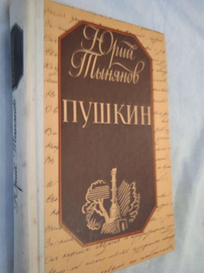 Тынянов Юрий. Пушкин.