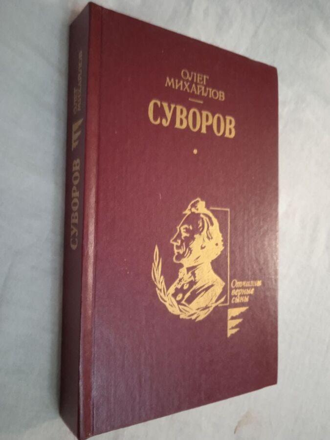 Олег Михайлов.Суворов.Исторический роман.