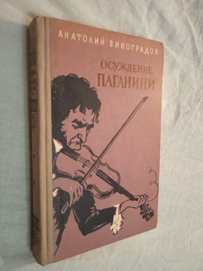 А.Виноградов.Осуждение Паганини.