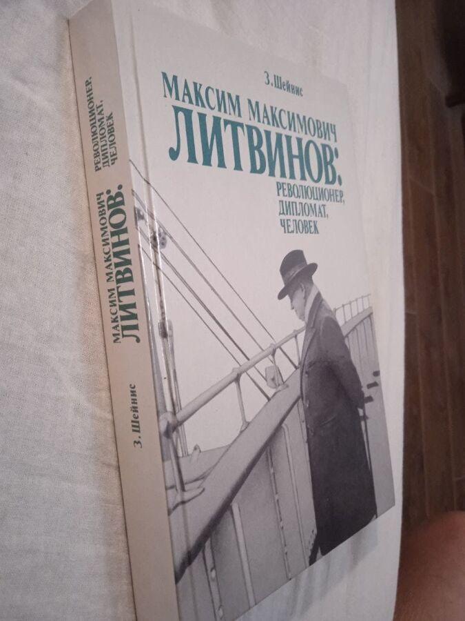 З.Шейнис.М.Литвинов:революционер,дипломат,человек