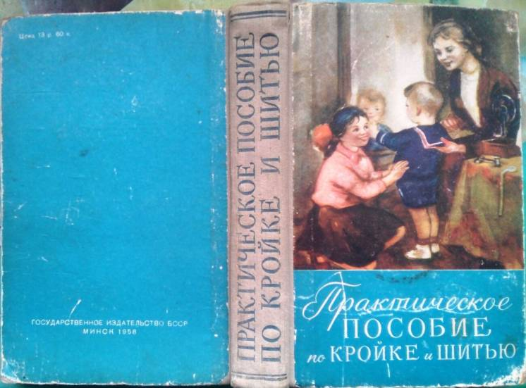 Практическое пособие по кройке и шитью. М.1958г. 608 с., ил.   Сост. Т
