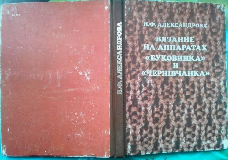 Вязание на аппаратах Буковинка и Чернiвчанка.    Реклама 1982г. 160 с