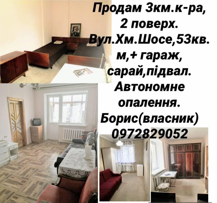 Продам 3км квартиру Вінниця