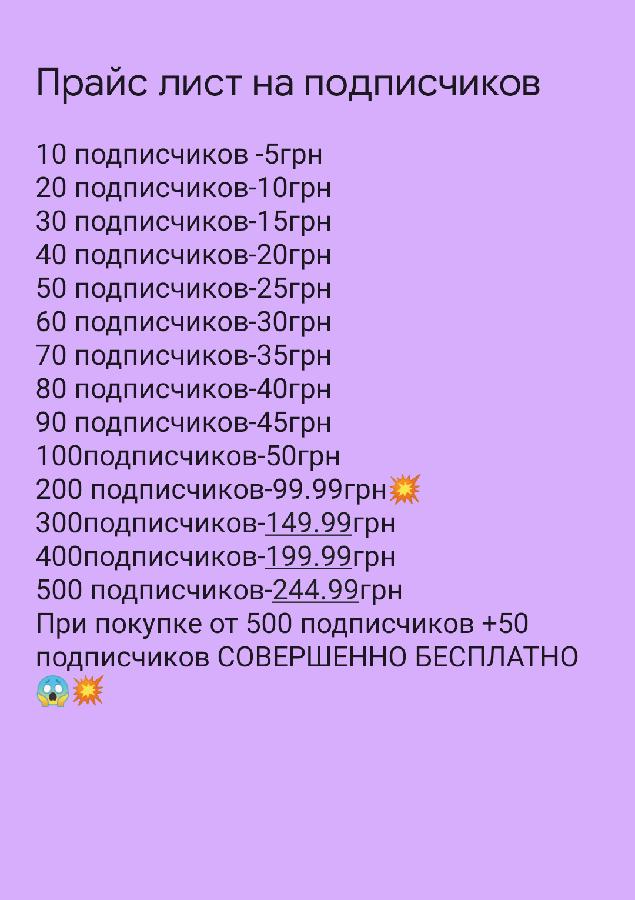 Накрутка подписчиков и лайков Instagram
