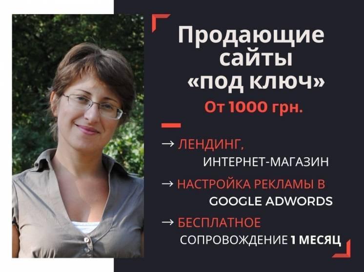 Создание сайтов «под ключ». Настройка рекламы в Google