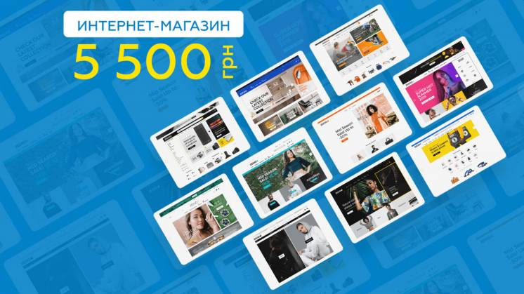 Интернет магазин, создание интернет магазина, создание сайта