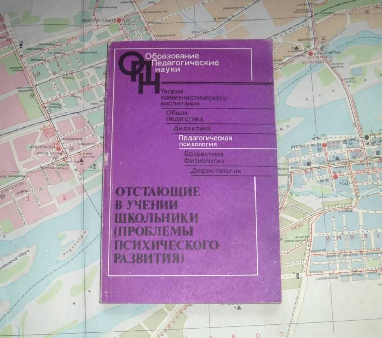 Отстающие в учении школьники (Проблемы психического развития). 1986