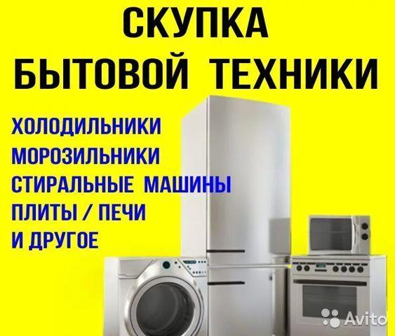 Куплю холодильники стиральные машины