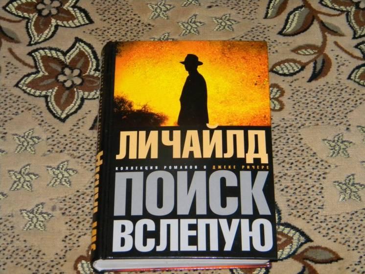 Колекція романів про Джека Річера