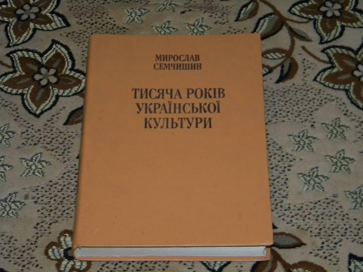 Книга Тисяча років Української культури