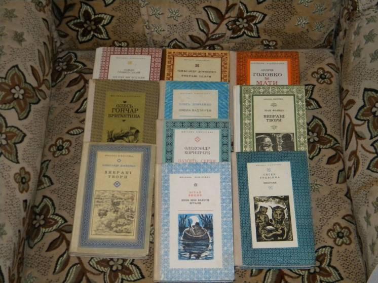Серія книг - Шкільна література