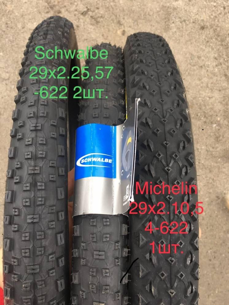 Schwalbe michelin , покришки скати шини