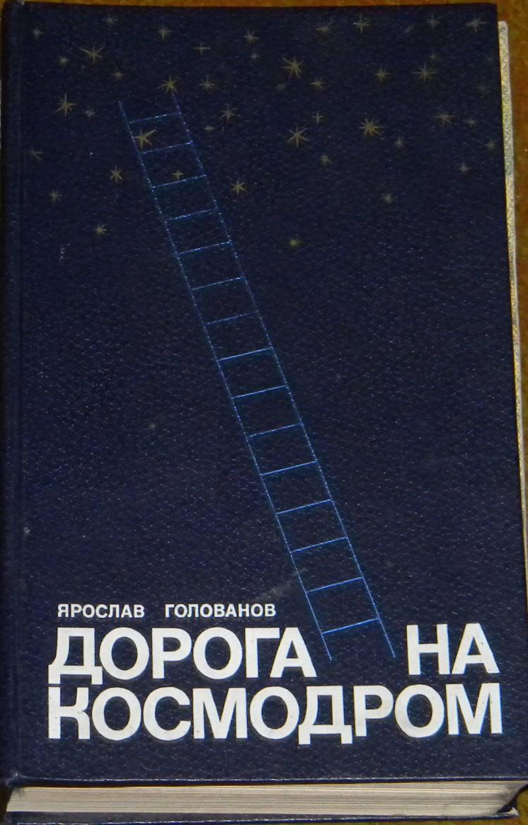 Пізнавальна книга для дітей Дорога на космодром