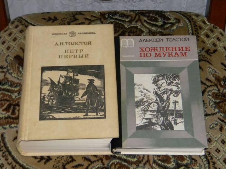Твори Олексія Толстого