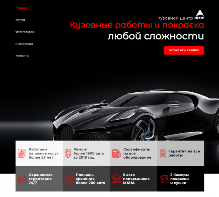 Розробляю веб-сайти різних видів складності функціоналу