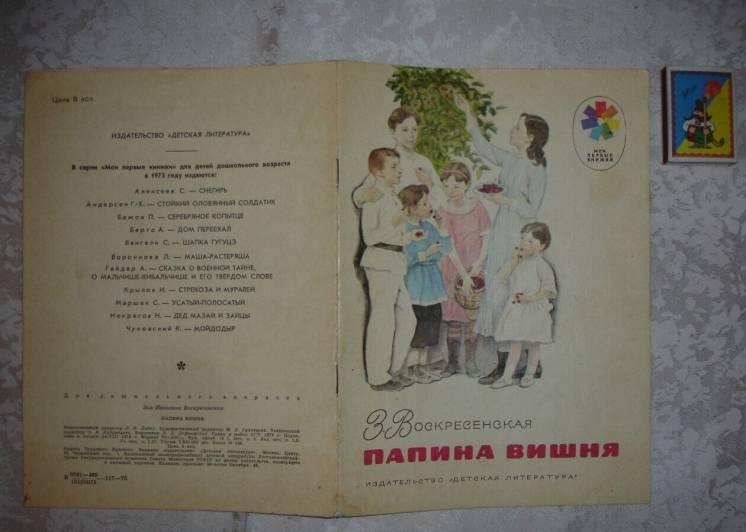 Воскресенская Зоя. ПАПИНА ВИШНЯ. Рассказ. Москва, 1973, 16 с.