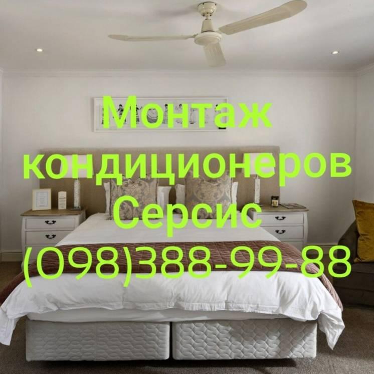 Установка и Сервис кондиционерам (098)388-99-88