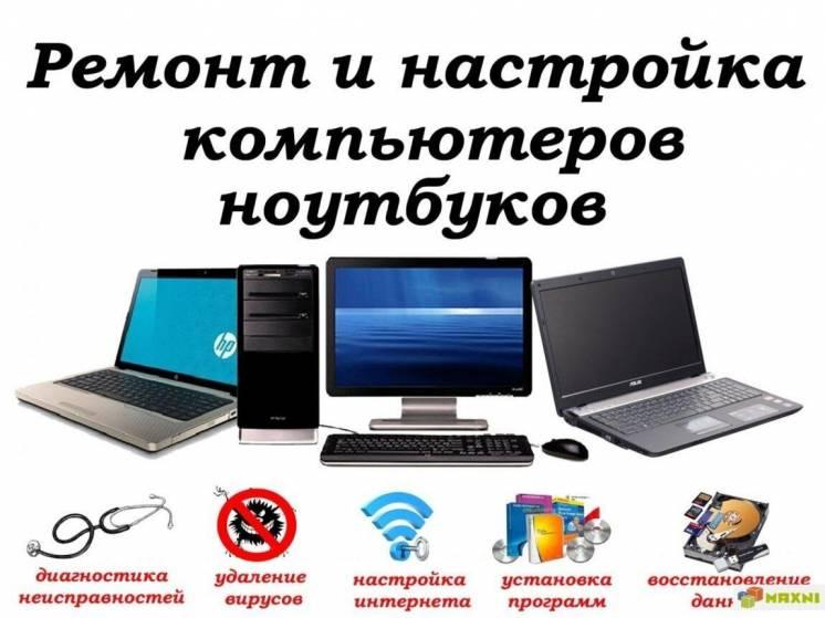 Ремонт ноутбуков, ПК, смартфонов, планшетов с гарантией в Одессе