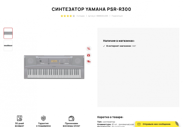 сінтезатор Yamaha R300