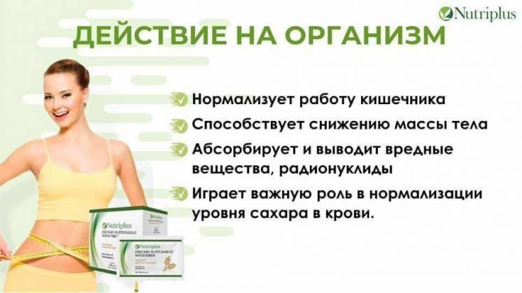 Комплекс для схуднення