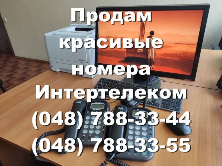 Красивый номер Интертелеком Одесса 2 шт: 788-33-44/55 +аппараты