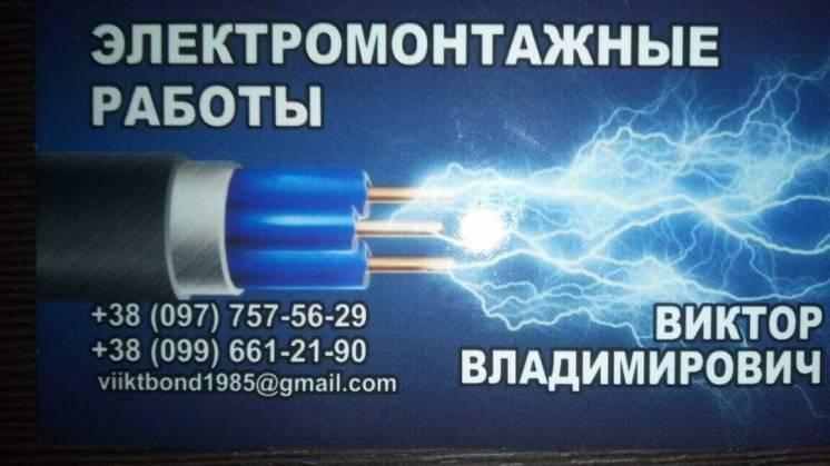 Электрик Сумы