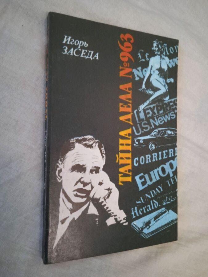 Игорь Заседа - Тайна дела № 963