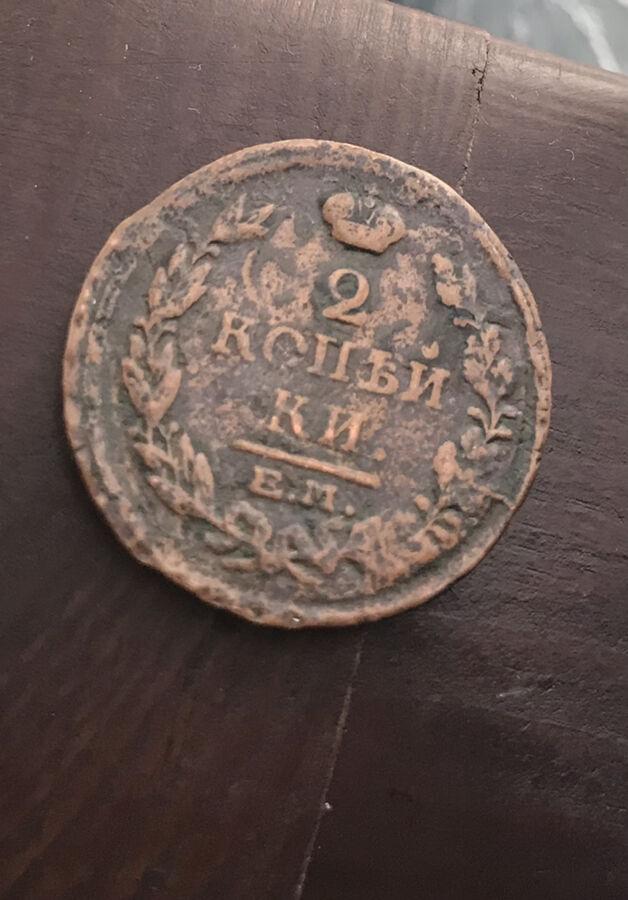 Медная монета Российской империи 2 копейки 1816