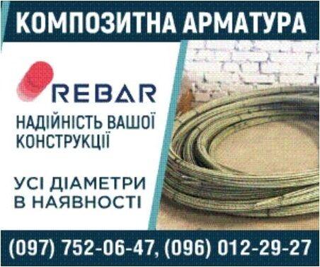 Композитная арматура и сетка от REBAR