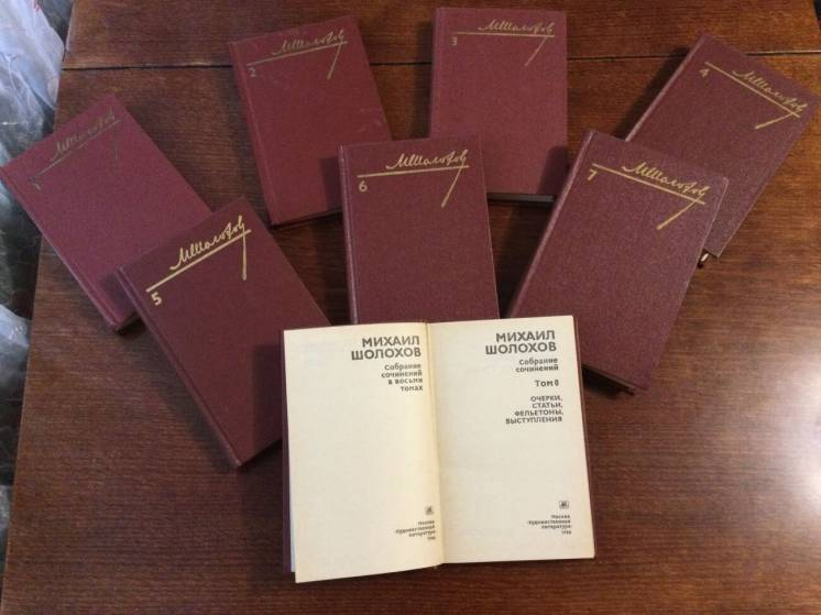 Шолохов Продам полное собрание сочинений
