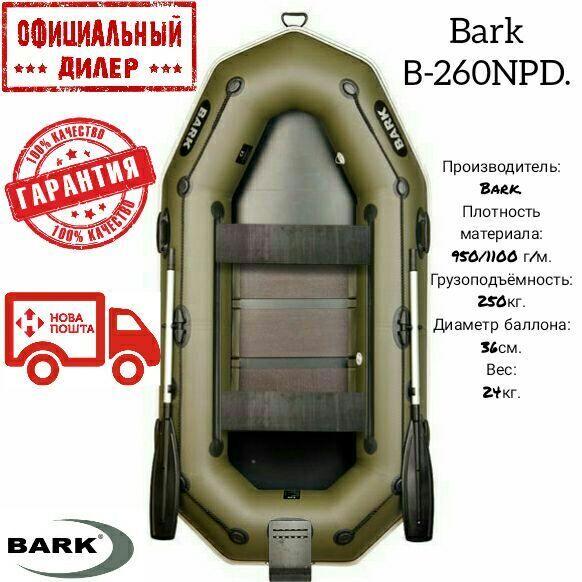 РАСПРОДАЖА!Надувная Лодка BARK B-260NPD. Двухместная.