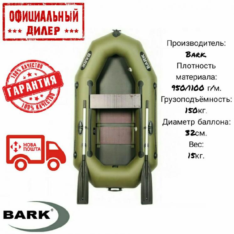 РАСПРОДАЖА!Надувная Лодка BARK B-220CD. Одноместная.