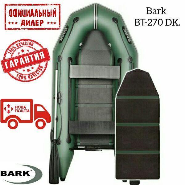 РАСПРОДАЖА!Надувная лодка Bark BT-270DK.